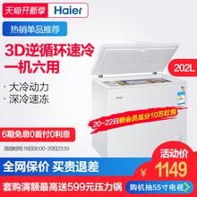 冰柜冷柜家用静音节能卧式冷冻冷藏小型Haier/海尔BC/BD-202HT/