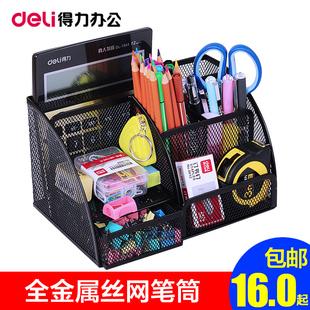 得力多功能笔筒创意时尚学生桌面摆件木质文具收纳盒简约办公用品