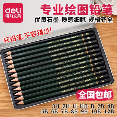 得力素描铅笔美术考级专用4H 3H 2H H HB B 2B 3B 4B 5B 6B 7B 8B 9B 10B 12B绘图铅笔考试铅笔
