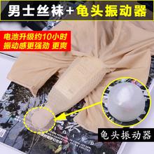 Qinghe first ultra-thin stockings oil bright men's jj sets of stockings men's socks massager sexy stockings electric vibrator