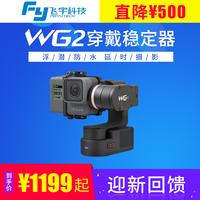 飞宇科技 WG2手持三轴穿戴式稳定器云台gopro运动相机云台防水