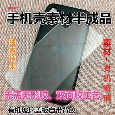 手机壳素材半成品钢化有机玻璃华为苹果vivo三星OPPO小米制作材料