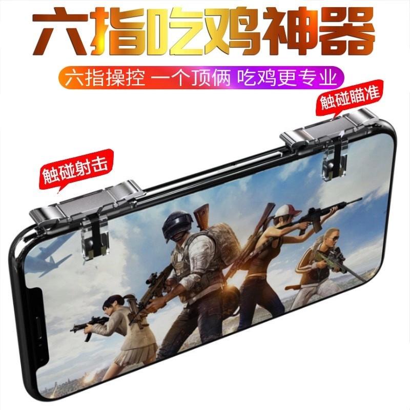 手柄走位神器平板大屏幕战场手机新款游戏摇杆安卓通用专用按键