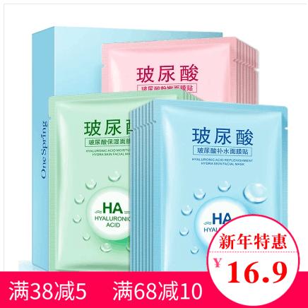 一枝春玻尿酸HA补水隐形面膜嫩滑美肌保湿温和滋润紧致收缩毛孔