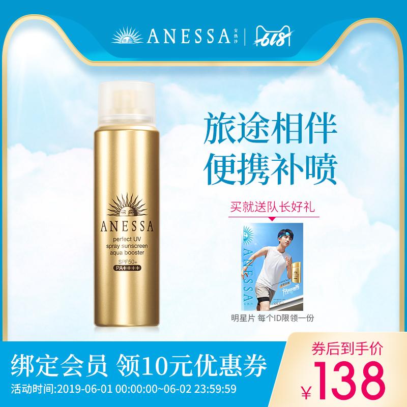 【防晒喷雾】ANESSA/安热沙王俊凯户外防晒喷雾SPF50+全身防水