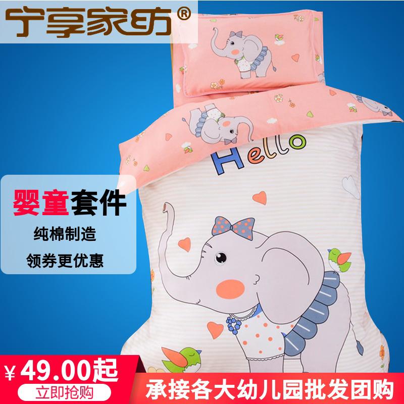 幼儿园被子三件套儿童六七件套含芯午睡被褥纯棉被套宝宝入园床品