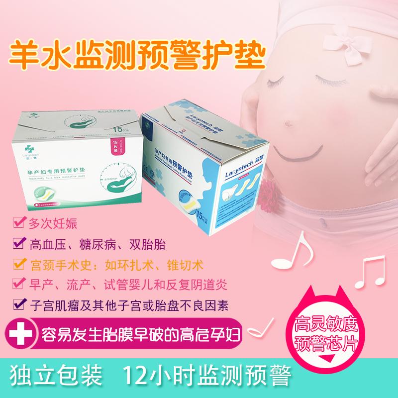 羊水监测护垫检测护垫试纸孕妇家用胎膜早破漏羊水ph精密试纸医用