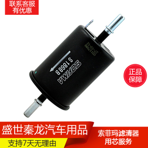 索菲玛汽燃油滤芯适用于凯越乐风乐骋景程奇瑞A5E5瑞虎3艾瑞泽5