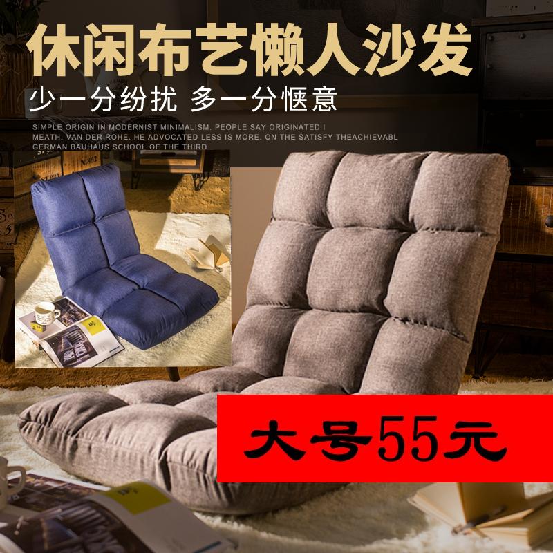 舒米佳懒人沙发榻榻米可折叠单人小沙发床上电脑靠背椅子地板沙发