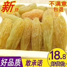 2017年新疆无核白吐鲁番大颗粒葡萄干500g包邮无籽黄萄葡干
