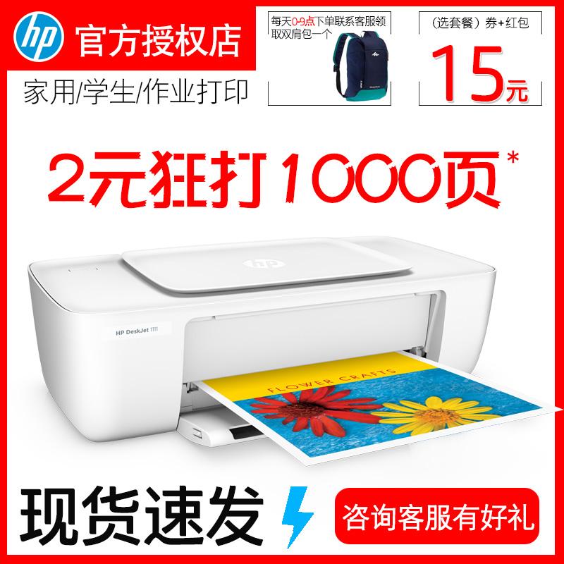 hp惠普1112彩色喷墨打印机家用学生照...