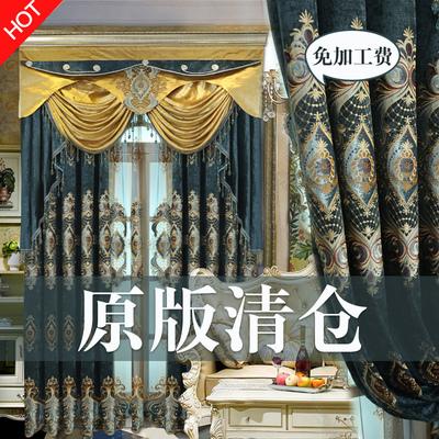 特价雪尼尔绣花窗帘欧式客厅豪华高档大气成品清仓卧室落地窗遮光
