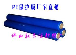 金属蓝色膜宽1m*100米自粘PE保护膜胶带防盗门窗五金不锈钢贴膜