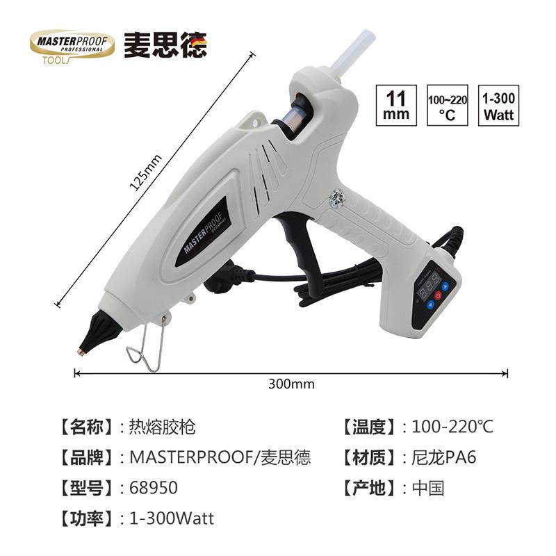 麦思德热熔胶枪多功能可调温工业级德国家用电热熔胶枪手工11mm