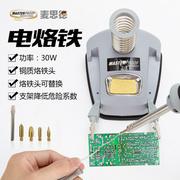 麦思德电铬铁电洛铁电烙铁套装焊锡丝电子维修焊接工具30W