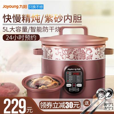 九阳电炖锅紫砂锅煮粥煲汤陶瓷养生锅全自动智能家用多功能大容量