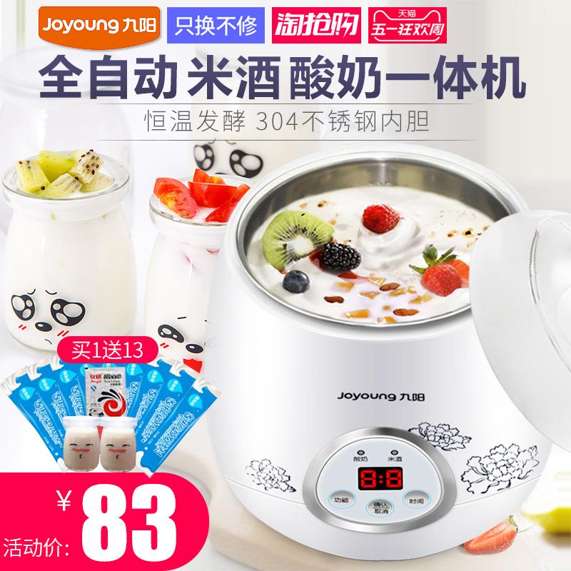 九阳酸奶机家用