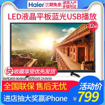 Haier/海尔 32EU3000 32英寸LED液晶平板电视蓝光USB播放爆款