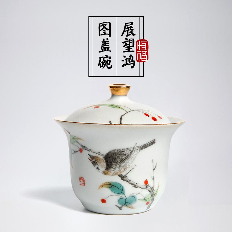 恒福茶具盖碗