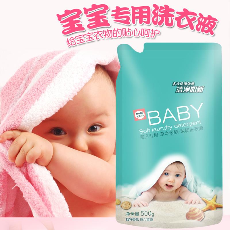 婴儿洗衣液宝宝专用婴幼儿洗衣液补充装新生儿童洗衣服特惠装1kg