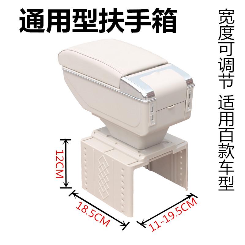 配件 专用中央扶手箱手扶箱子储物盒改装 通用扶手箱通用型汽车改装
