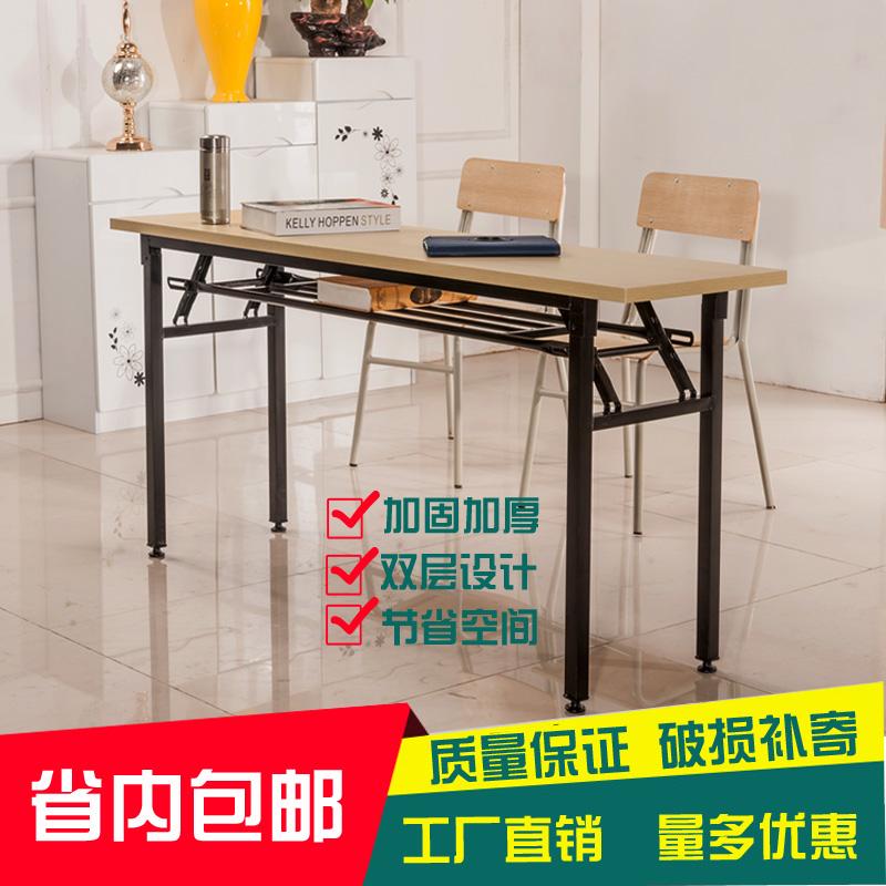 简易办公桌折叠