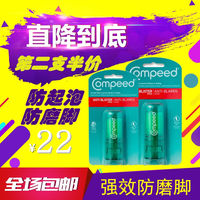 Compeed Foot Cream Anti-Abrasion Foot Cream Foot Cream High-heeled shoes Foot Foot Cream Genuine Foot Care