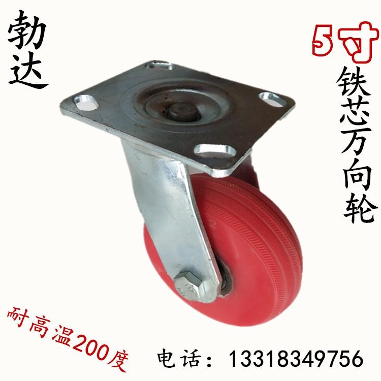 重型5寸铁芯橡胶静音耐高温活动轮手推车轮子重型万向轮轱辘滑轮图片