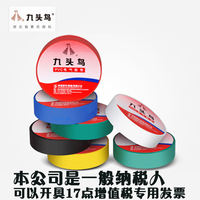 Nine-headed bird electrical tape 18mmPVC tape electrical tape waterproof insulation tape 10m15m20m