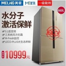 MeiLing/美菱 BCD-520WUP9BA/658/660WUP9BA/537四开门冰箱家用