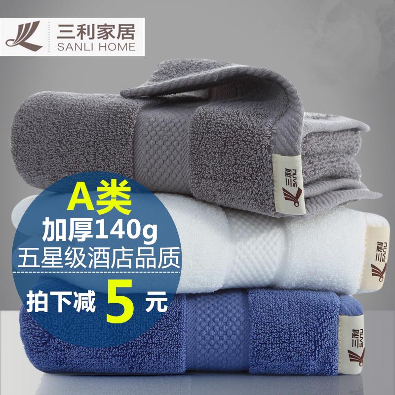 三利五星级酒店毛巾纯棉洗脸家用超强吸水加大加厚成人面巾3条装5元优惠券