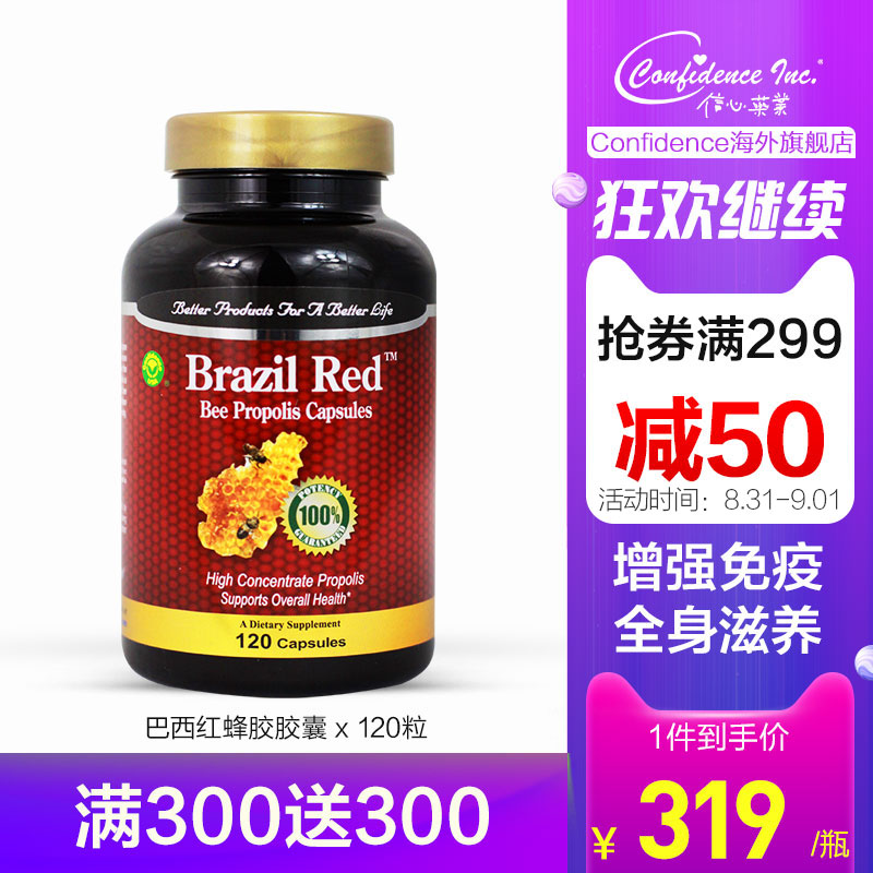 信心药业美国进口纯天然巴西红蜂胶精华胶囊中老年稳定血糖强免疫