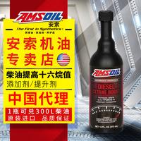 AMSOIL美国安索 高性能柴油燃油添加剂 提高十六烷值 提升动力ACB