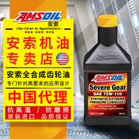 美国安索进口SevereGear 75W-110 GL-5高性能全合成齿轮润滑油SVT
