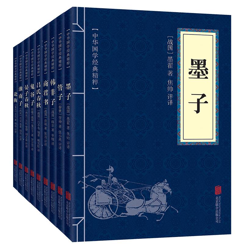 国学经典译文经典本口袋便携原文注释
