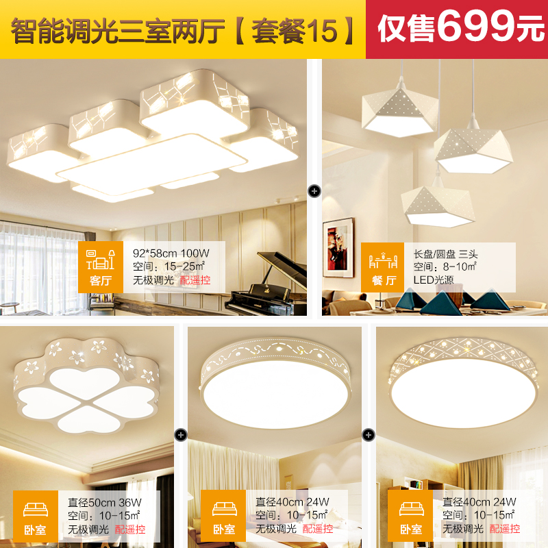 全屋灯具组合套餐客厅灯led吸顶灯两室两厅简约现代成套灯饰套装