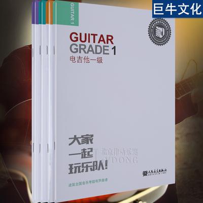 正版北京迷笛音乐学院电吉他考级教材 1-4级全套4册 迷笛全国音乐教程 有声曲谱 张帆 人民音乐出版社书籍