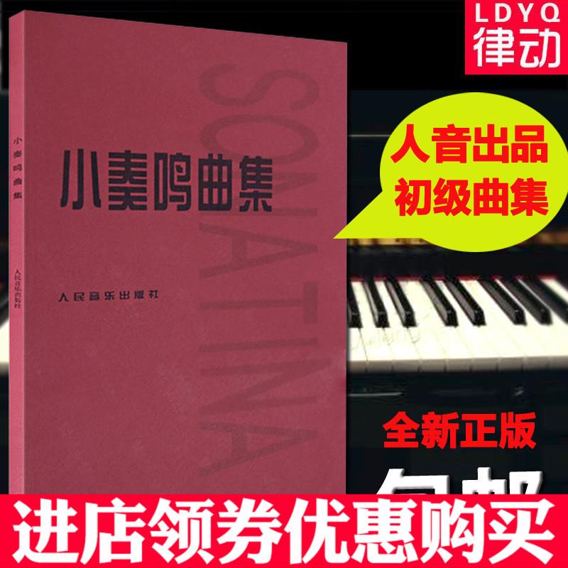 贝多芬钢琴奏鸣曲书