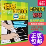 即興伴奏鋼琴書教程 自學即興伴奏書 公式化即興伴奏實用教程 鋼琴即興伴奏三月通 兒童成人鋼琴五線譜即興教學 流行鋼琴即興伴奏