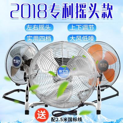 坐式电风扇