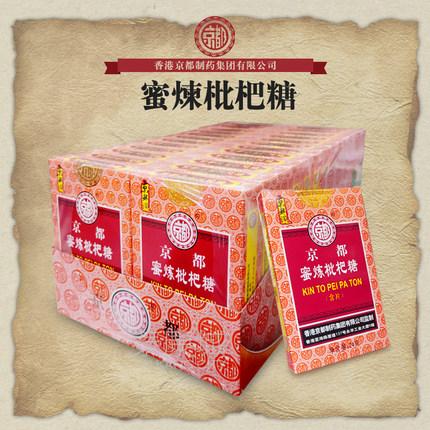 香港京都蜜炼枇杷糖含片嗓子舒服12粒纸盒24盒装包邮
