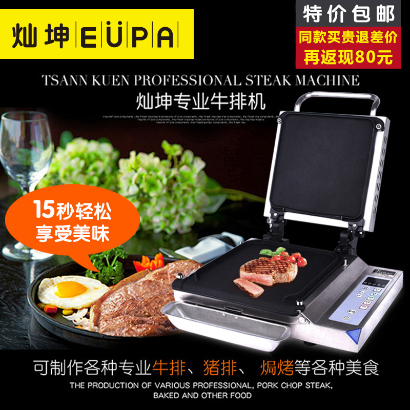 双面加热烤肉商用牛排机家用无烟不粘烤盘电烤扒炉2690智能全数控
