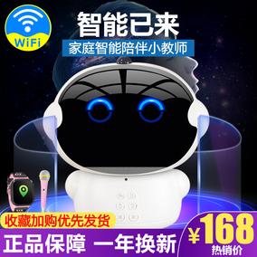人工智能机器人语音对话儿童玩具高科技家庭智能早教机多功能wifi
