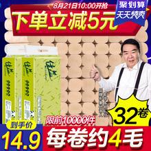 无芯卷筒纸巾 佳益32卷本色卷纸家用厕纸整箱批发卫生纸实惠家庭装图片