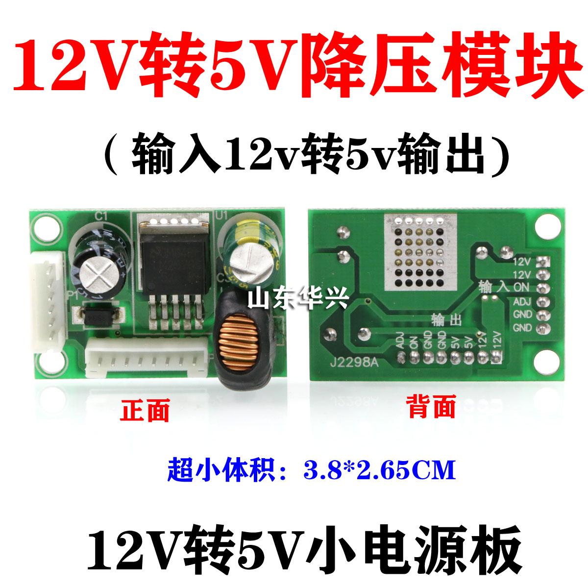 12v转5v降压模块超小液晶电源板12v输入转5v输出电源降压模块板