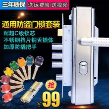 防盗门锁套装加厚把手超C级防盗锁芯老式入户门大门不锈钢锁具