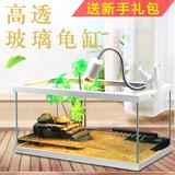 养龟专用玻璃缸