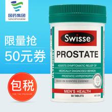 Swisse番茄红素锯棕榈片50片呵护前列腺健康男性备孕提高精子活力