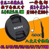 索尼A6300 A6000NEX5R/hx300/40.5/49/52/55/62/67/72/77mm镜头盖