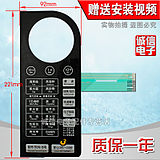 Midea microwave oven panel / membrane switch Thin film touch switch Control panel EG823LC3-NS1